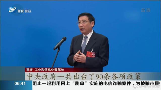 工信部部长苗圩:继续为中小企业减税