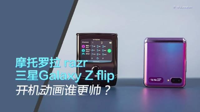 今天再给大家看看摩托罗拉 razr 和三星Galaxy Z Flip 两款折叠屏