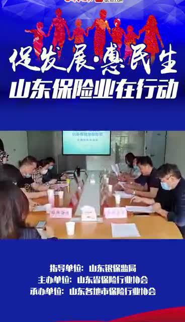 """""""促发展·惠民生 山东保险业在行动""""采访团启动仪式"""