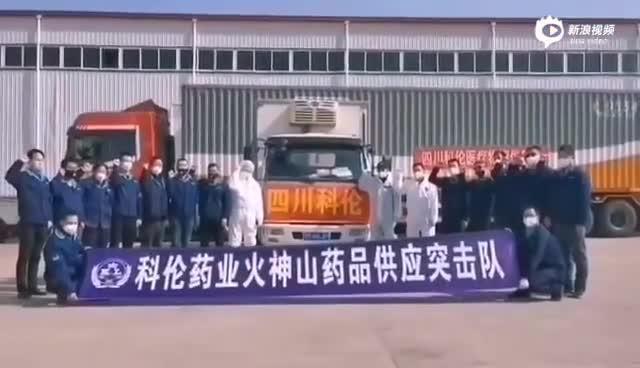 首批对武汉火神山医院配送药品的湖北科伦突击队
