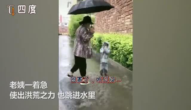 外甥雨天水坑玩水不回家 老姨淡定跳水比谁水花高 看懵外甥
