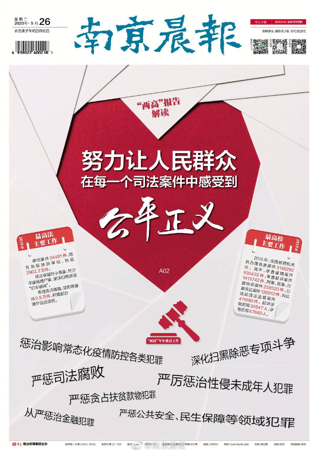 众志成城战疫情!南京晨报5月26日电子版