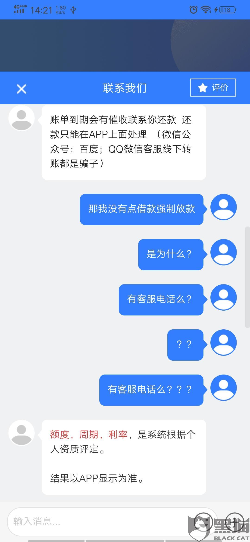 黑猫投诉:雨花花我就填了手机号码,然后我删除了app结果给我放款,我都找不到平台在哪里了
