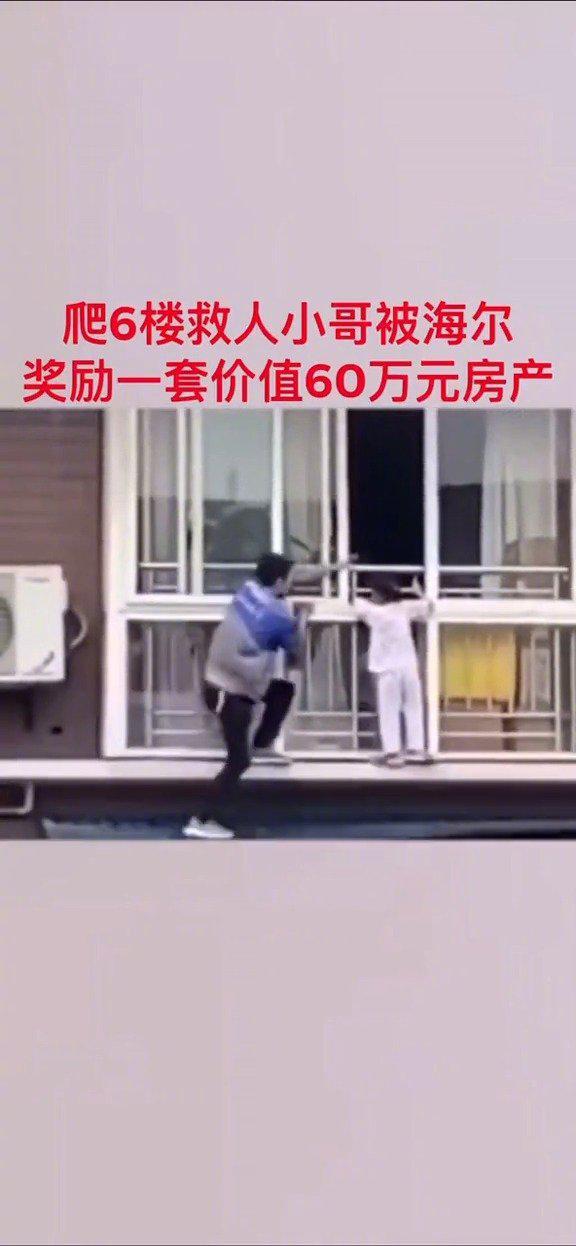5月21日,海尔服务工程师胡云川徒手爬楼救下窗外的女童