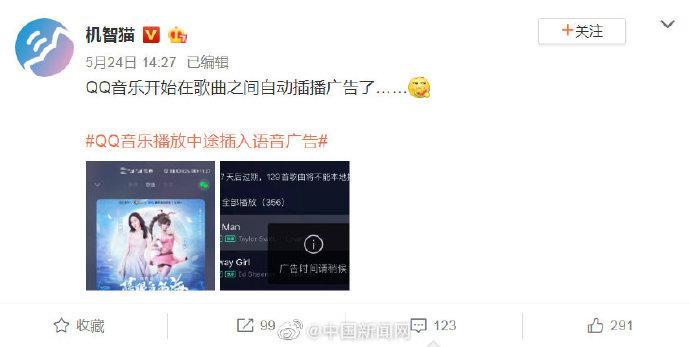 网友称QQ音乐开始插播广告,你遇