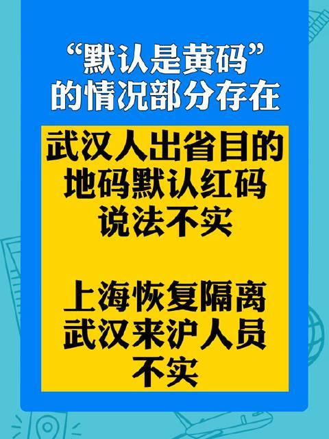 武汉人离开湖北来上海要隔离?健康码直接变红?不实