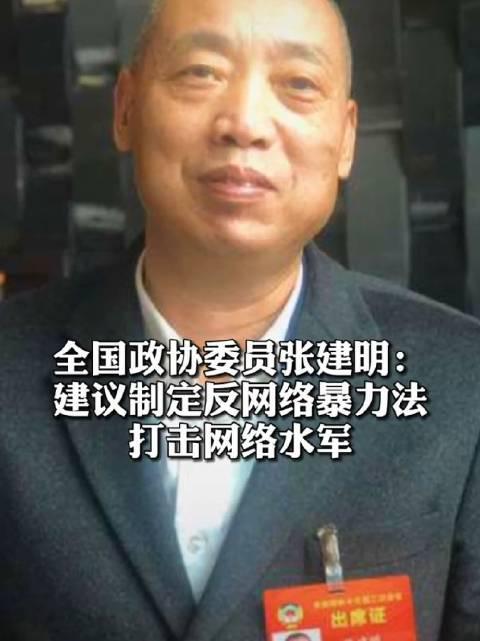 支持 全国政协委员张建明建议制定反网络暴力法,打击网络水军