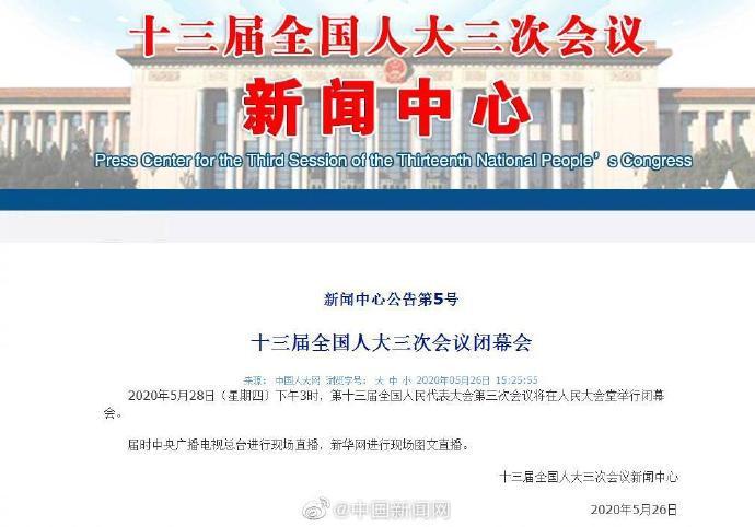 十三届全国人大三次会议闭幕时间确定图片