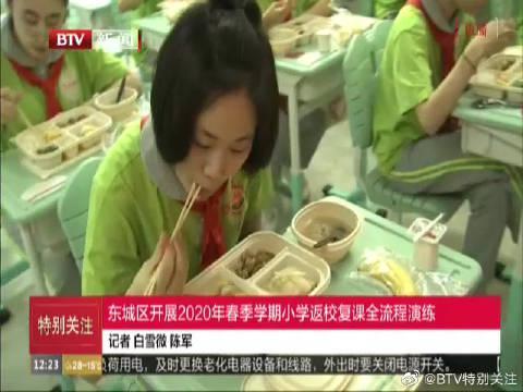 北京东城区开展2020年春季学期小学返校复课全流程演练