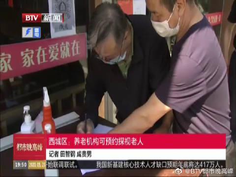 北京西城区养老机构可预约探视老人