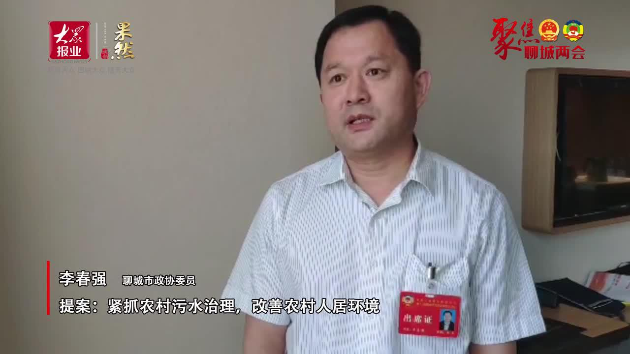 果然视频丨政协委员李春强:规划先行破解污水治理之困