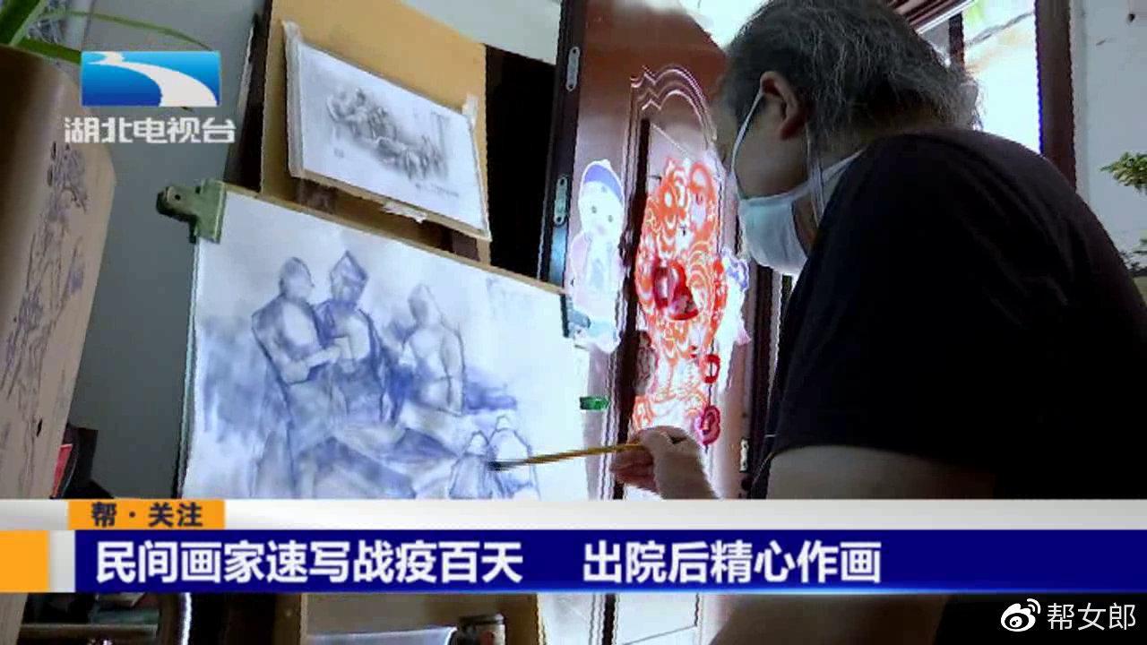 民间画家速写战疫百天 出院后精心作画