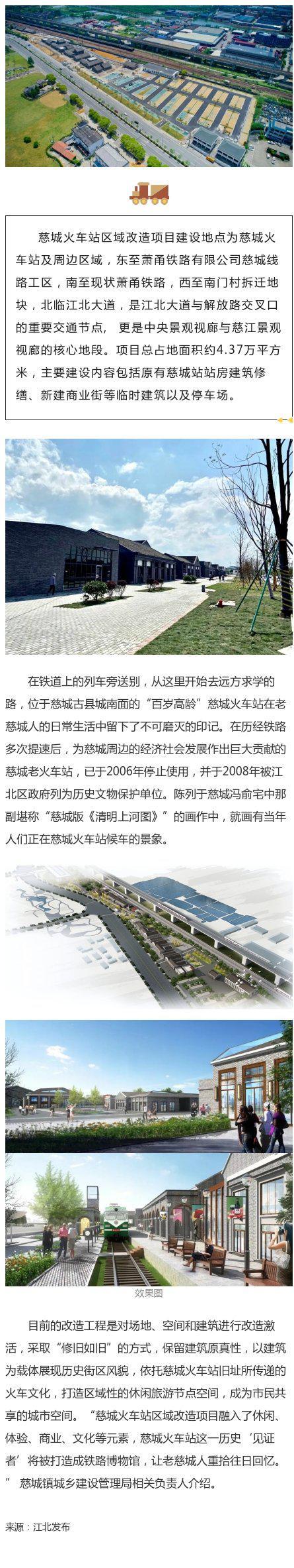 宁波慈城火车站区域改造预计6月完工 重现旧时记忆