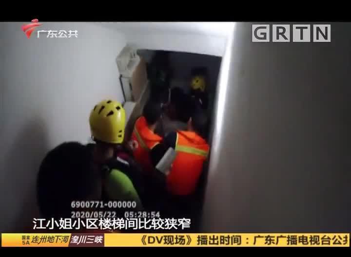 东莞:孕妇突发急况 民警消防暴雨中联合救援