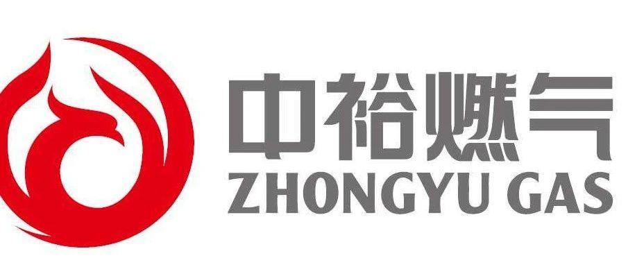 上海石油天然气交易中心与中裕燃气共探能源贸易发展新思路