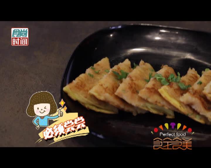 肉松土豆饼,营养又美味!