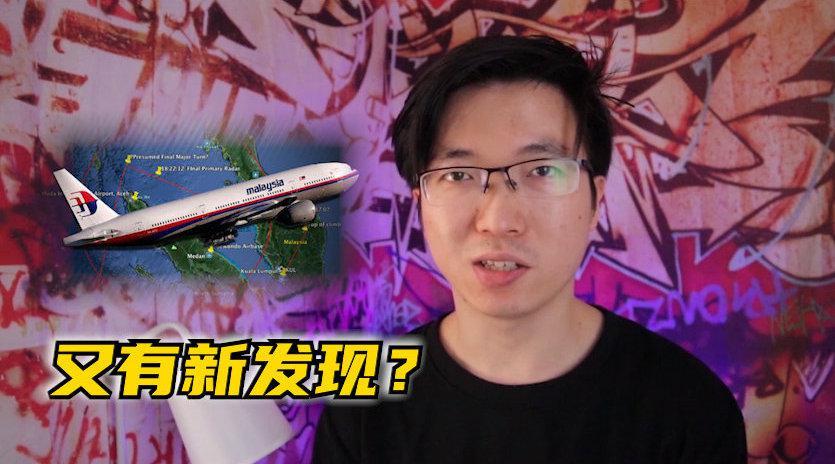 揭秘失踪飞机马航MH370的前世今生