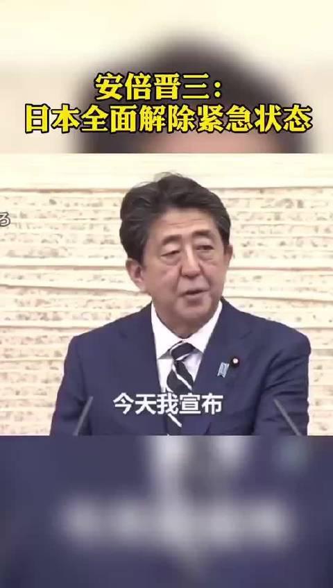 安倍晋三:日本即日起全面解除紧急状态