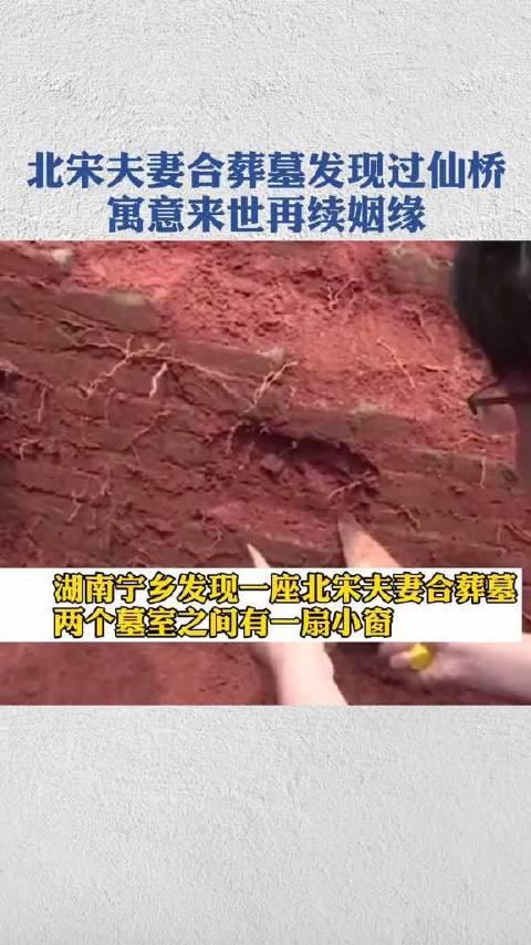 考古人员在湖南宁乡发现一座北宋夫妻合葬墓……