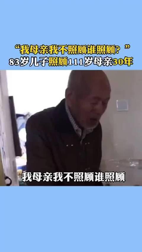 83岁儿子照顾111岁母亲30年,每晚起床五六次陪她上厕所