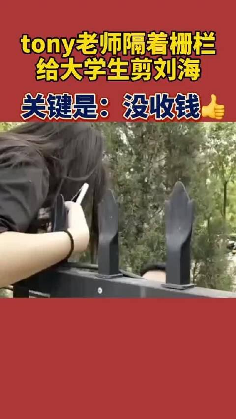 高校封闭式管理,理发师隔着栅栏给大学生剪刘海