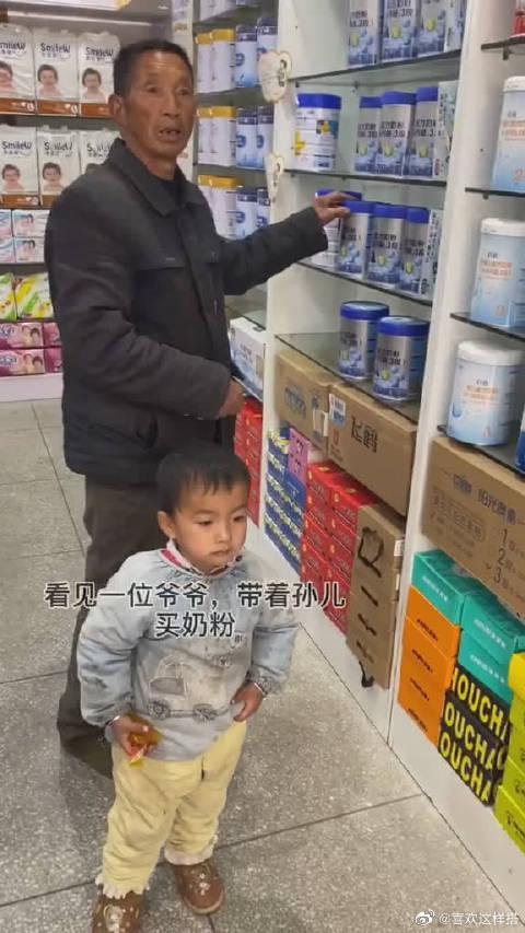 爷爷的爱,也是如此深沉,为了给孙儿买奶粉……