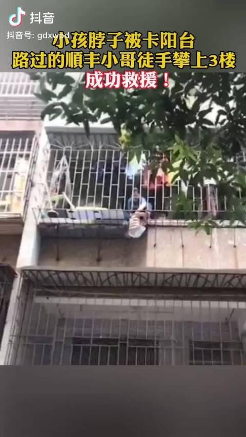 海尔小哥爬楼救人,获得一套房奖励。 @顺丰集团 ,你看看呢