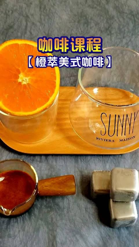 橙萃美式咖啡,你喝过吗? 视频/DY:卡主的咖啡酱