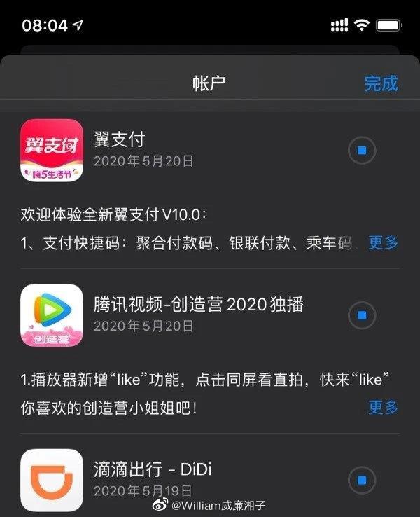 苹果 App Store 出现 Bug,检查商店刷新后……