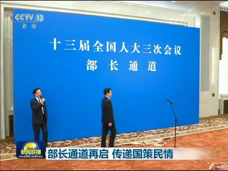 CCTV新闻联播|部长通道再启 传递国策民情