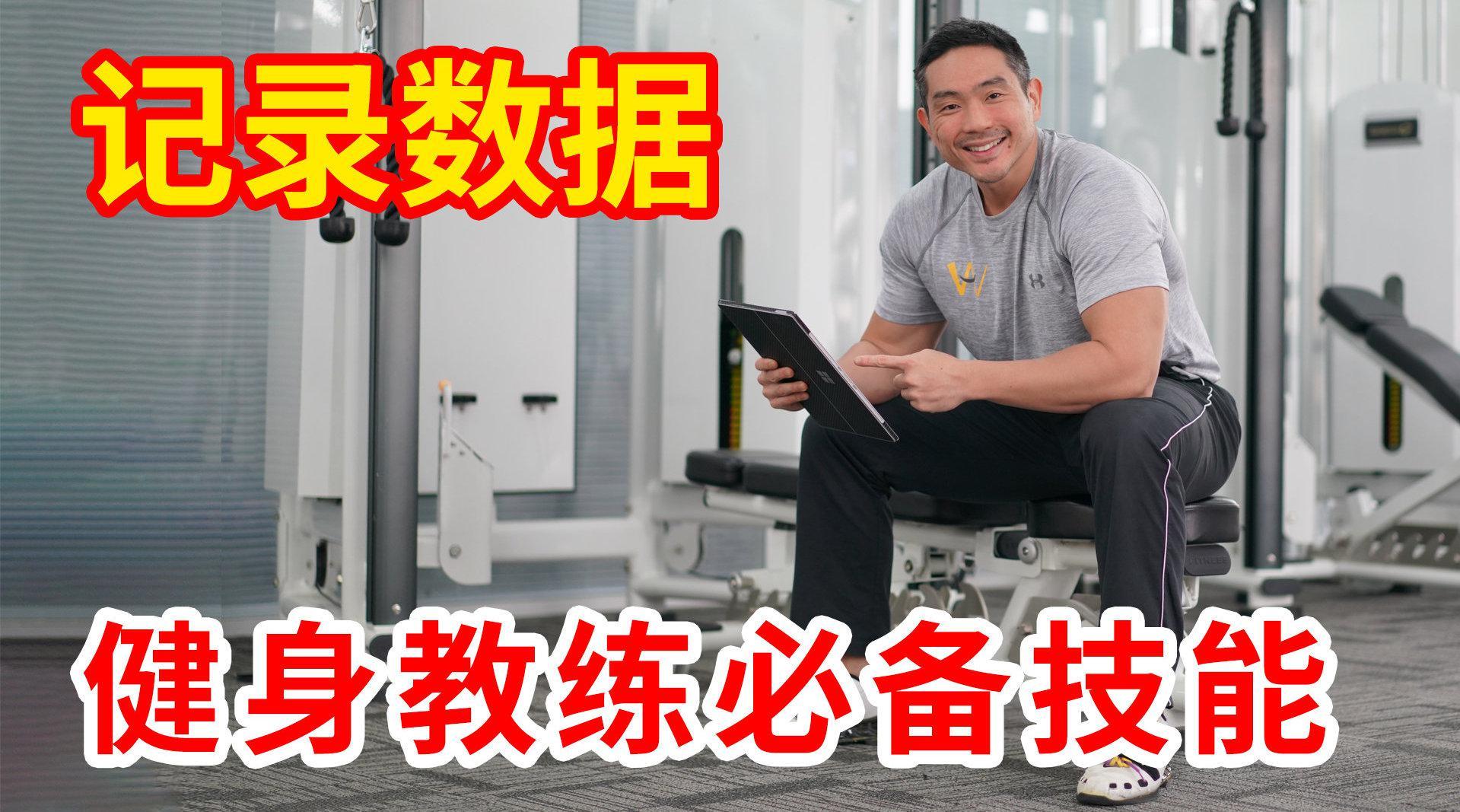 健身教练必备技能之一就是记录用户的健身数据……