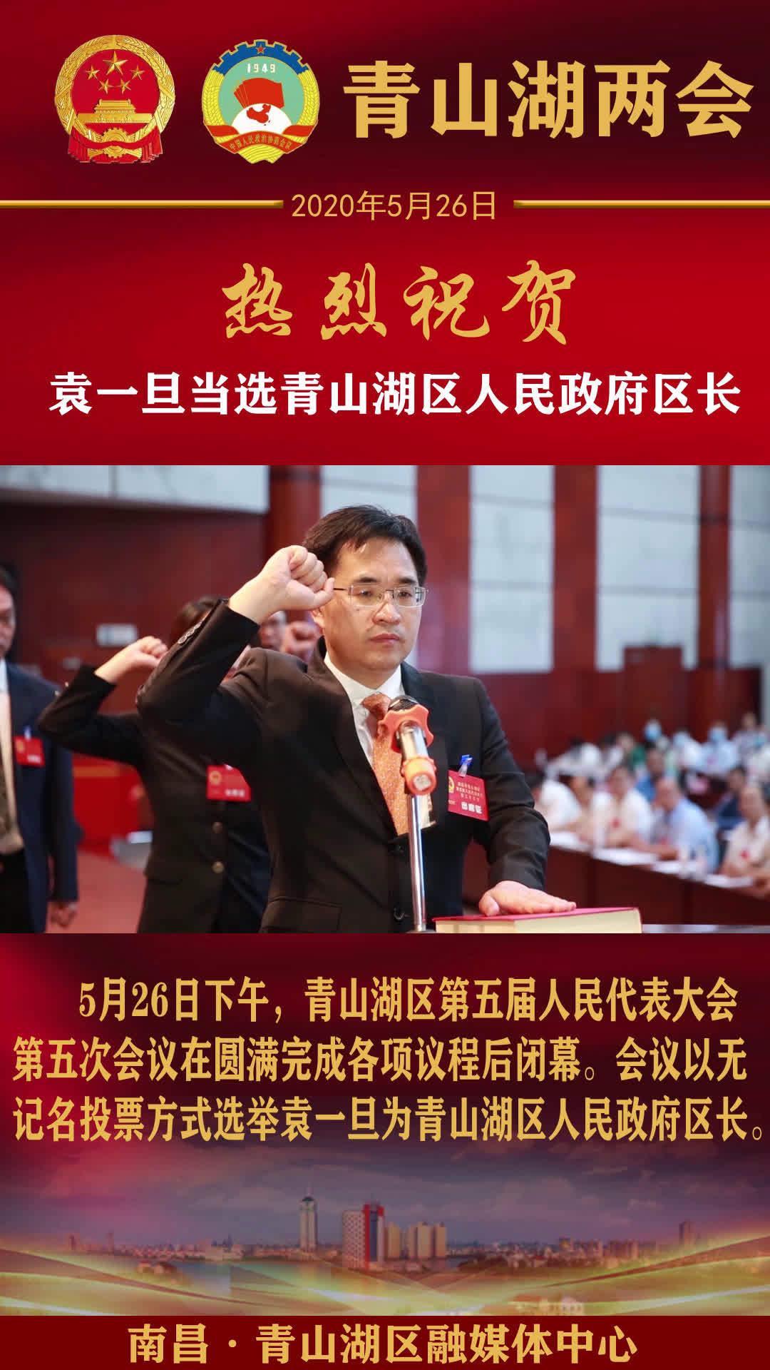 袁一旦当选青山湖区人民政府区长并宣誓就职