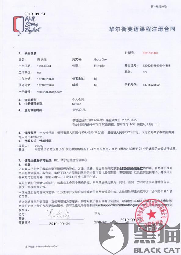 黑猫投诉:华尔街英语培训中心北京国贸分公司在退款时通过诱骗多收取9000余元费用