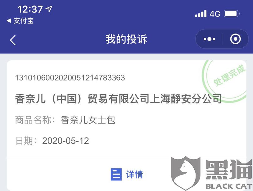 黑猫投诉:上海静安chanel香奈儿恒隆精品店