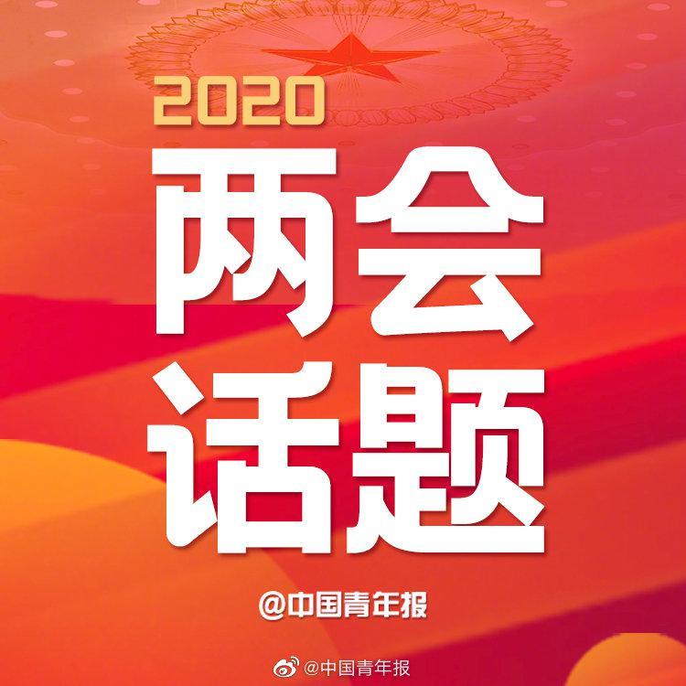 李健委员:建议除本硕博外设立专科层级学位