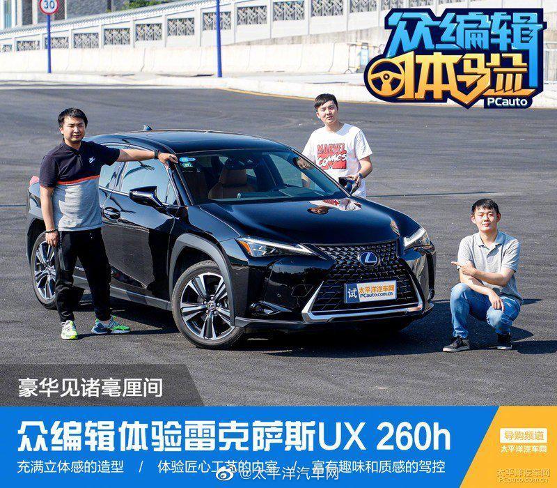 UX是豪车品牌雷克萨斯SUV家族里最年轻的成员