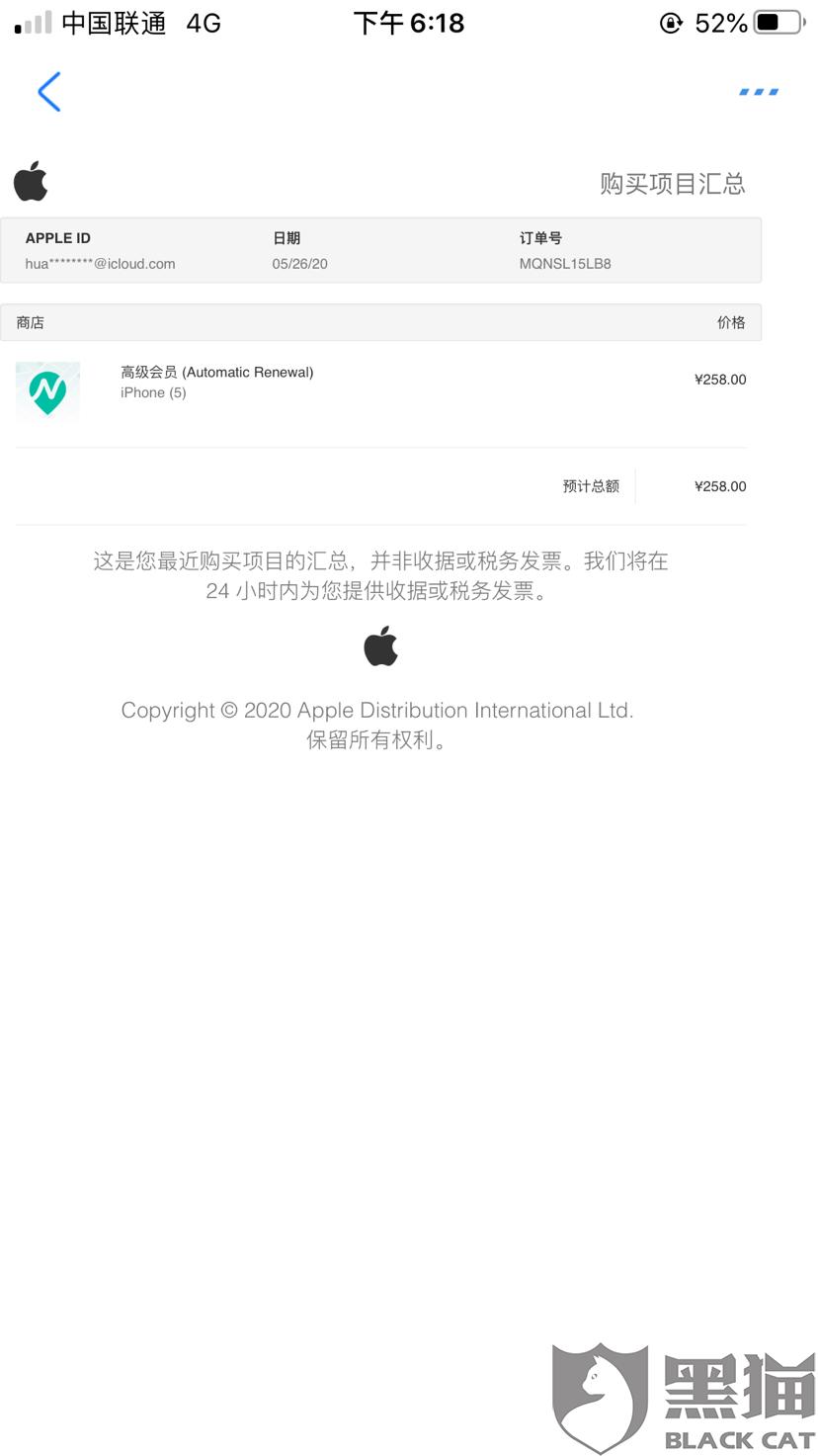 黑猫投诉:App Store无故扣费258元