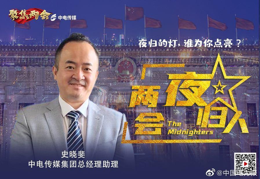 人民视频x《中国电力报》!为您带来别样的两会热点解读