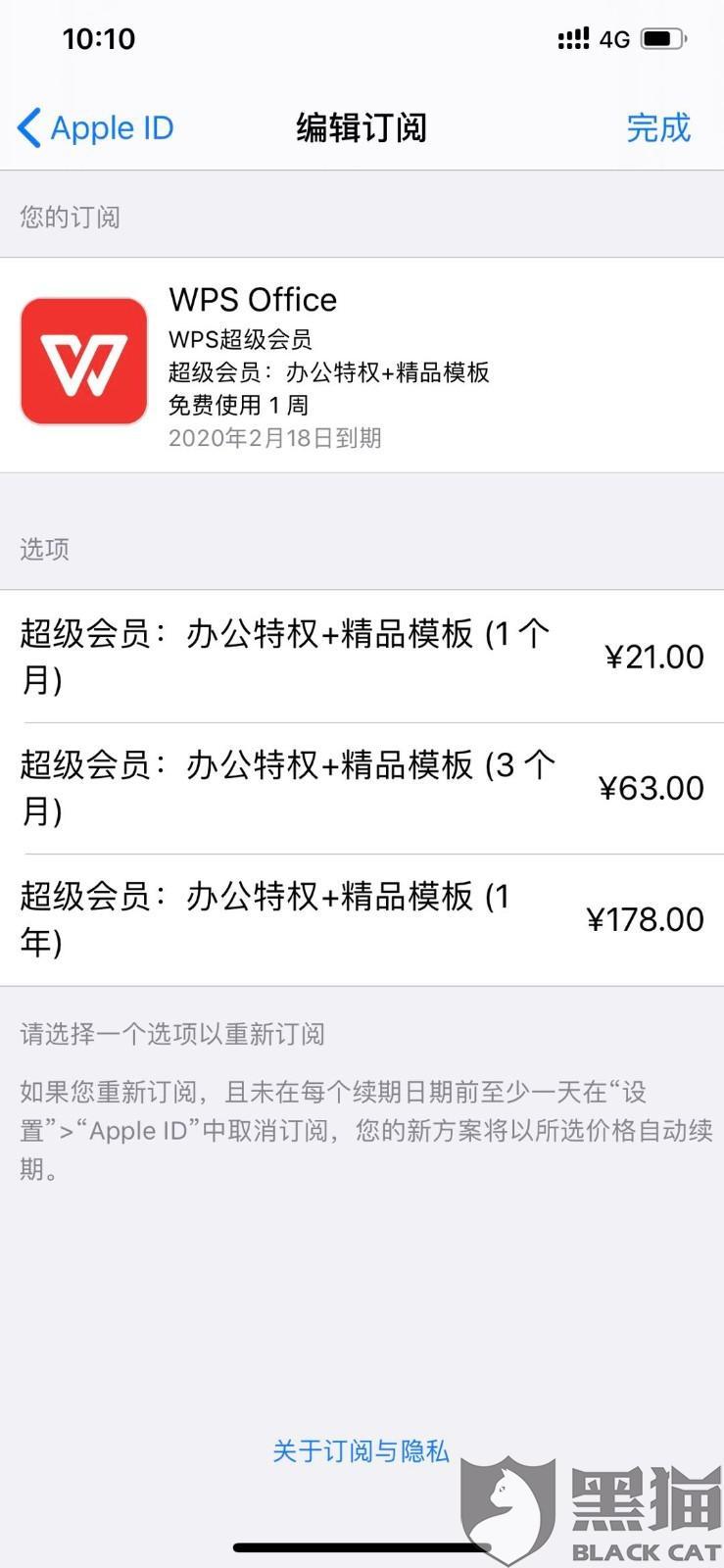 黑猫投诉:app store的订阅菜单里无法取消本人没有订阅的服务