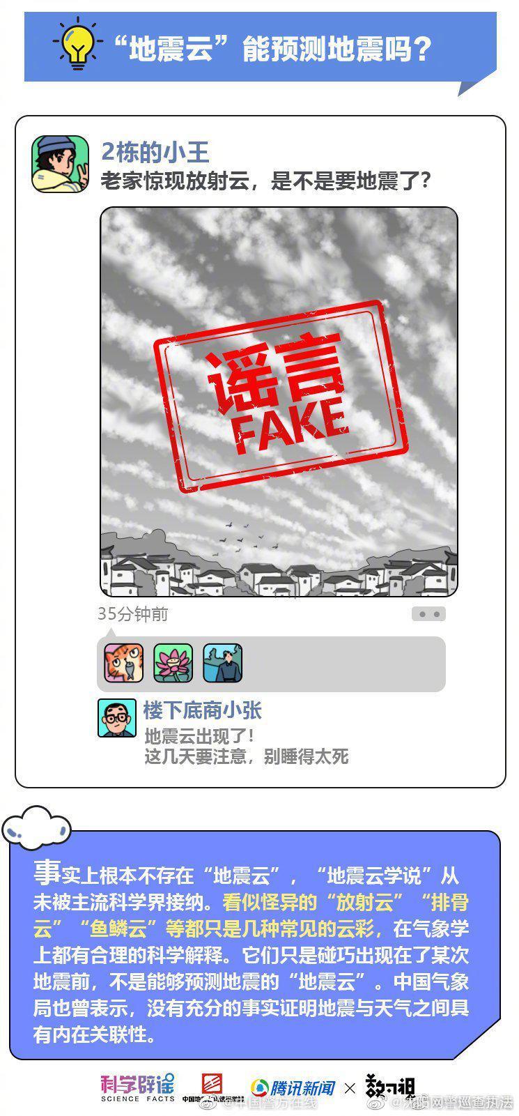 北京门头沟地震前有预兆?中国地震局辟谣!
