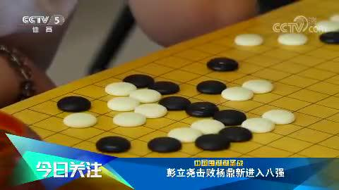 [棋牌]中国围棋棋圣战 彭立尧击败杨鼎新进入八强