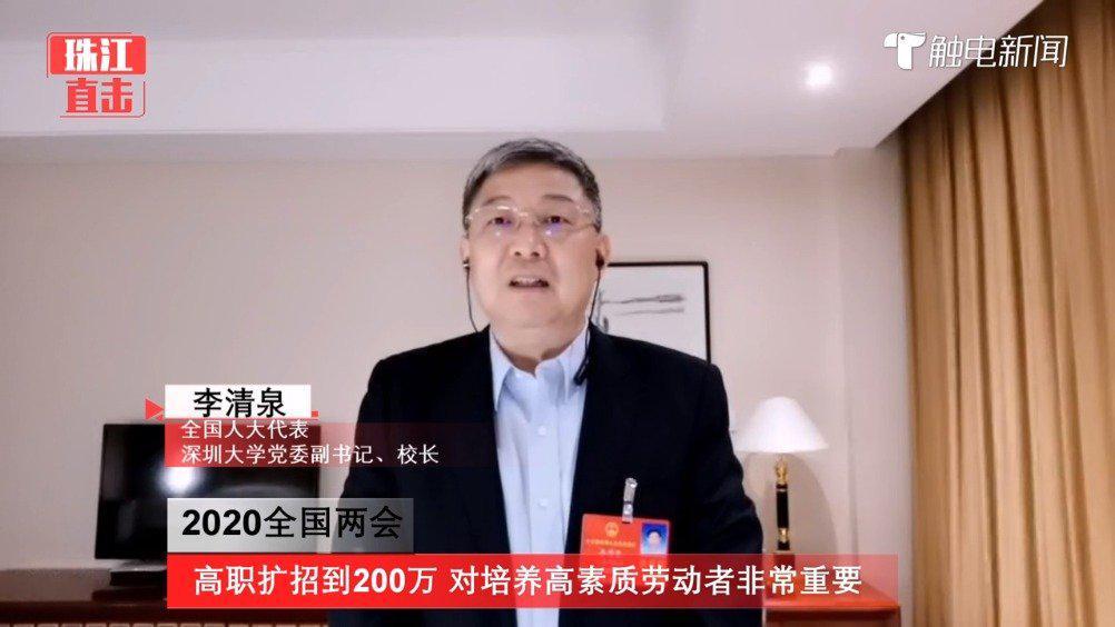 云访两会丨全国人大代表李清泉:高职扩招到200万
