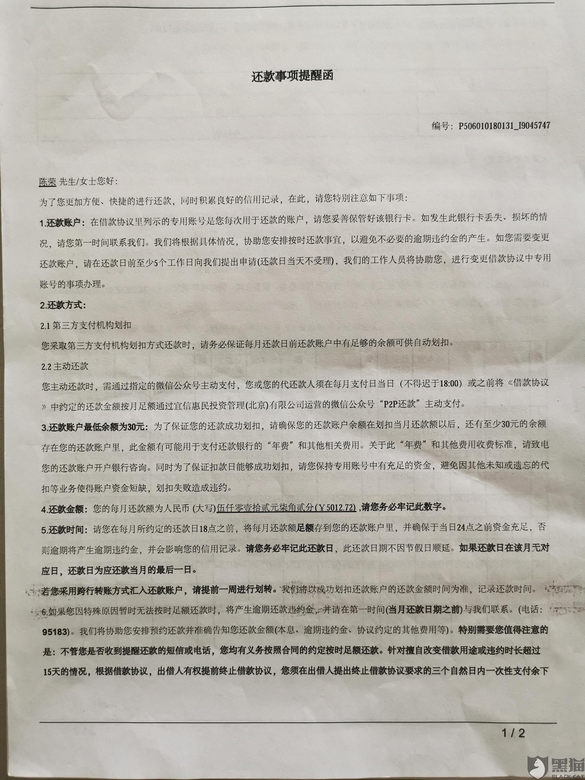 黑猫投诉:宜信普惠利用国家明令禁止在借款合同中非法添加保险、咨询费、管理费等不明项目