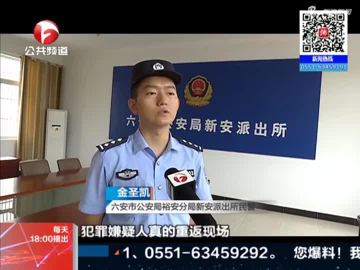《新闻第一线》六安:民警面前演戏  却被搞笑聊天记录揭穿