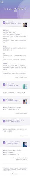 骁龙 835 手机一加 5/5T 安卓 10 稳定版推送:全新 UI 设计