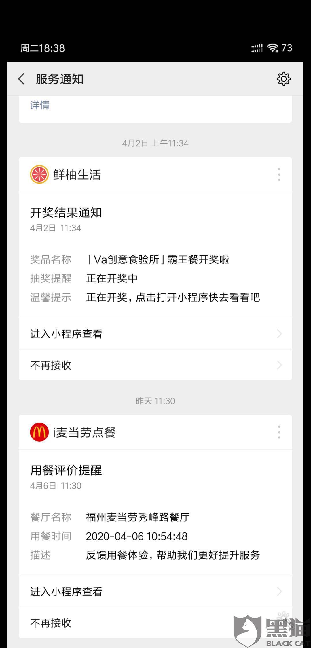 黑猫投诉:在金拱门 (中国)有限公司小程序下单付款后没有收到货