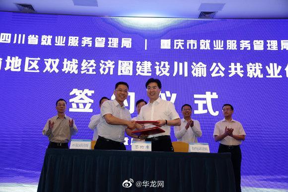 共建共享!成渝地区双城经济圈就业创业协同发展联盟成立