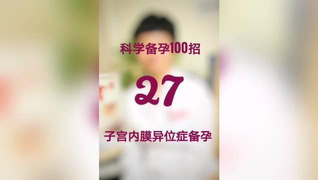 科学备孕100招(27/100)子宫内膜异位症备孕