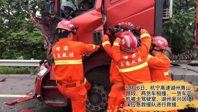 湖州 货车相撞司机被困 消防紧急救援