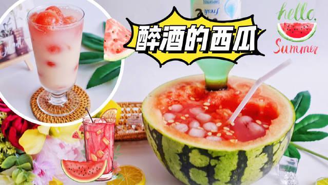 又到了吃瓜的季节,夏天的快乐又肥来啦!